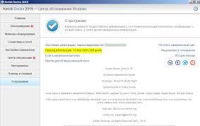 Kerish Doctor 2021 4.85 Crack & Serial Key Free Download Letest Version21
